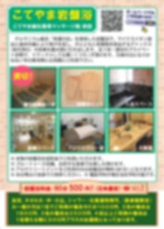 岩盤浴宣伝.jpg