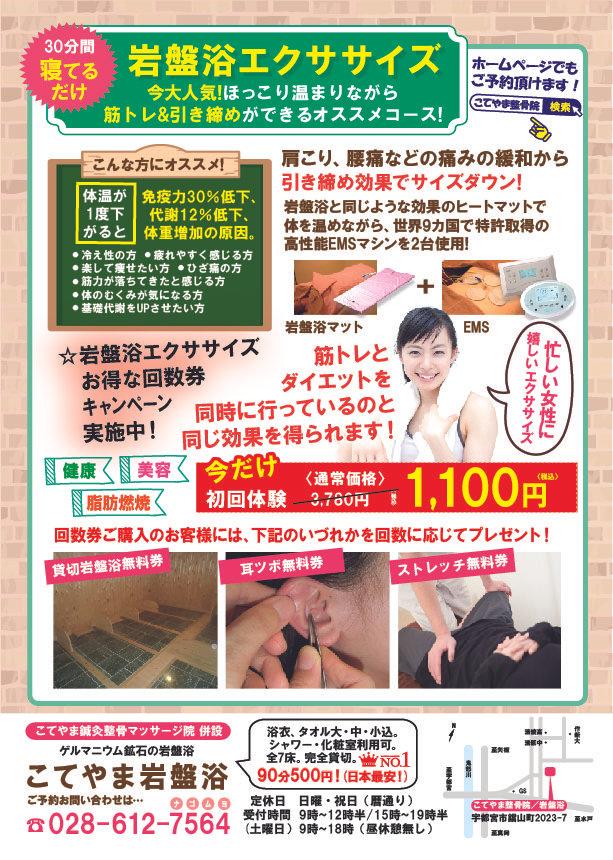 岩盤浴エクササイズちらし(時間変更).jpg
