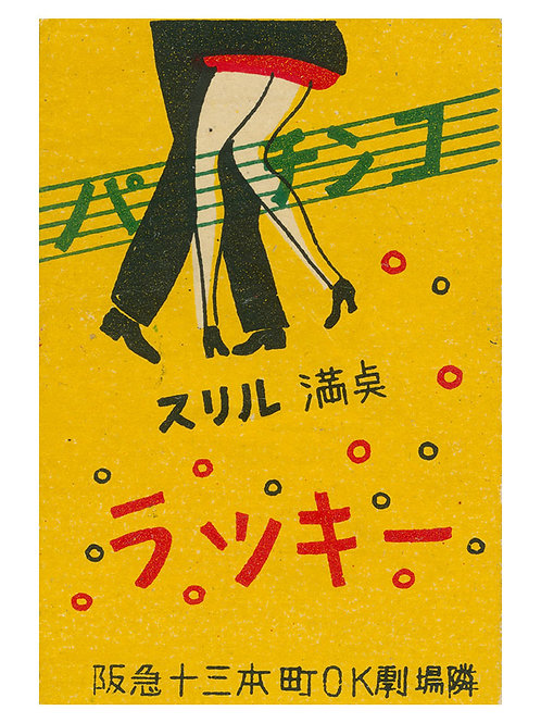 Dancing Japanese Matchbox Label