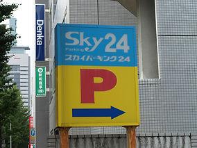 P1011285.JPG