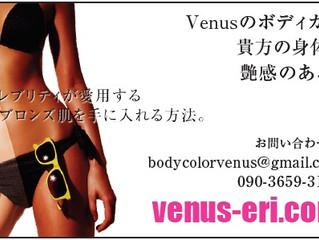 CJBBF名古屋大会・ボディカラーリング開催要項 ( Body Coloring Request)