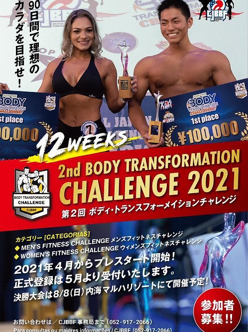2nd BODY TRANSFORMATION CHALLENGE-第2回ボディ・トランスフォーメイション・チャレンジ