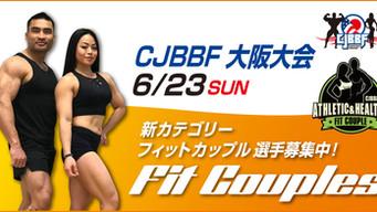 NEW CATEGORIES FOR 2019 CJBBF OSAKA CONTEST [CJBBF大阪大会の新しいカテゴリー]