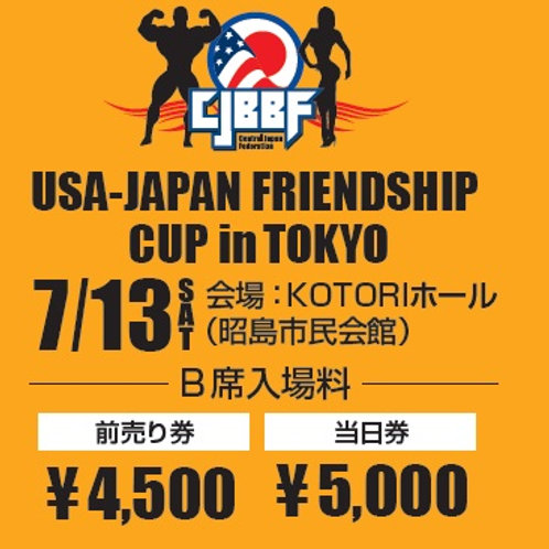 7月13日(土)東京 ■B席/7列~22列(自由席)General admission
