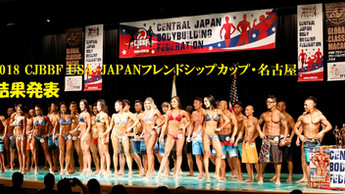 2018 CJBBF USA-JAPANフレンドシップカップ・名古屋 – コンテスト結果