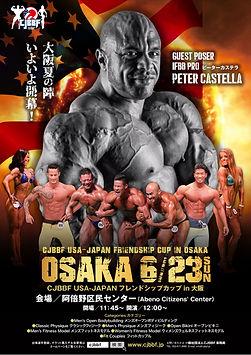 OSAKA2019.jpg