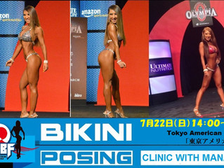 "July 22 Bikini Posing Clinic at ""Tokyo American Club"" 7月22日・東京アメリカンクラブ・第2回 ""ビキニポーズクリニック"""