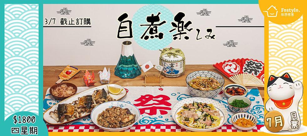 7月meal_banner.jpg