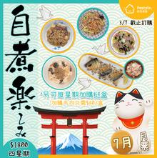 7月月票Cover_加購_2.png