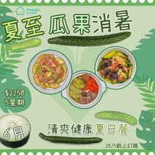 6月meal_cover_1.png