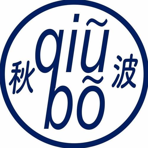 秋波電台qiūbō Radio