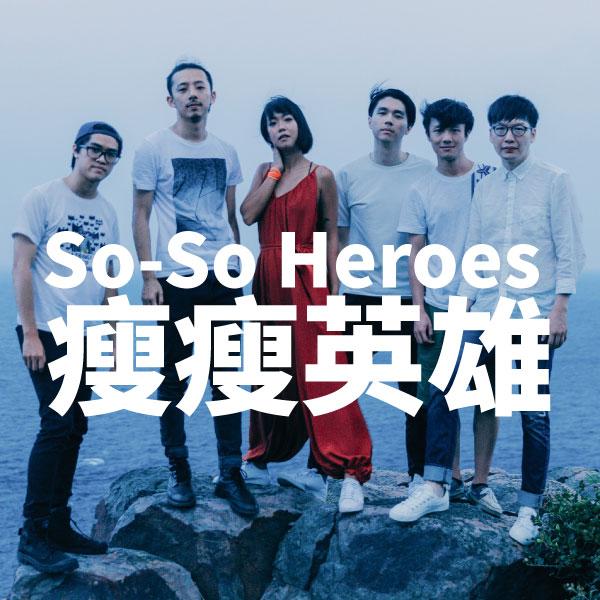 14So-So-Heroes-瘦瘦英雄
