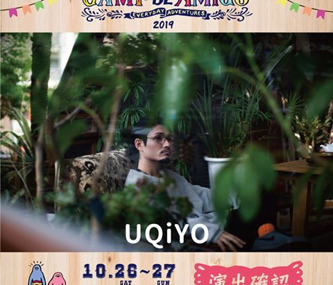 【2019 Camp de Amigo 表演陣容發表第七波】UQiYO