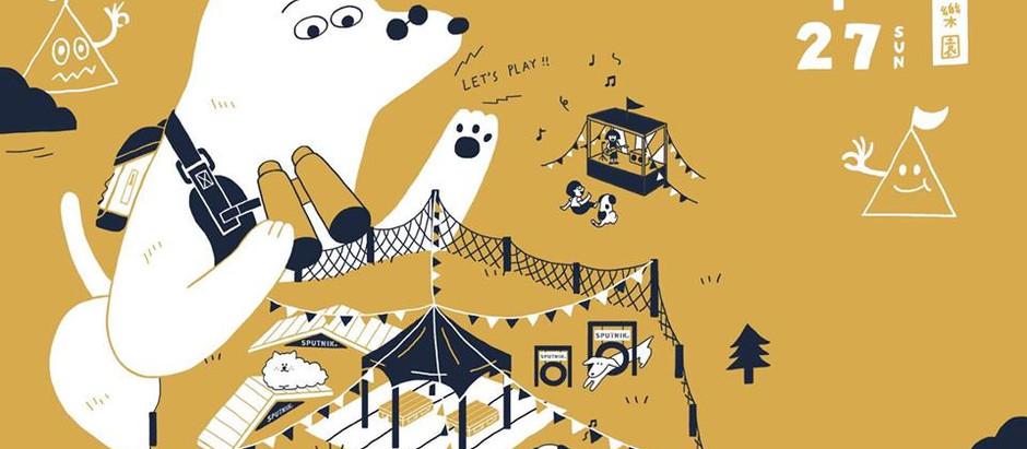 【 2019 Camp de Amigo 寵物樂園 & 快閃活動 】