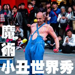 17魔術小丑世界秀