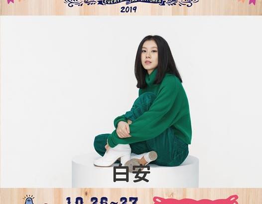 【2019 Camp de Amigo 表演陣容發表】白安