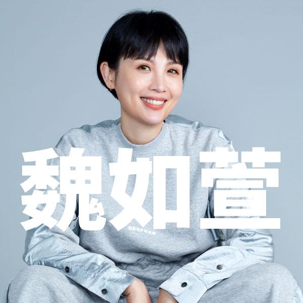 01魏如萱