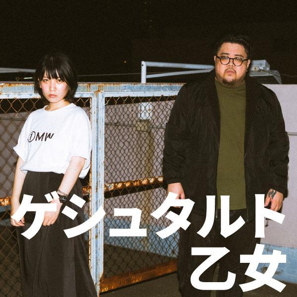 07ゲシュタルト乙女