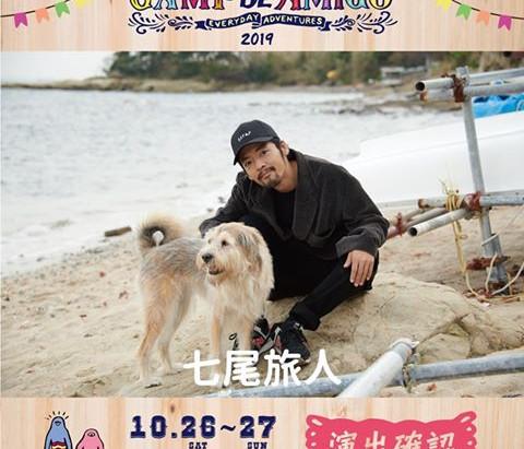 【2019 Camp de Amigo 表演陣容發表第八波】七尾旅人