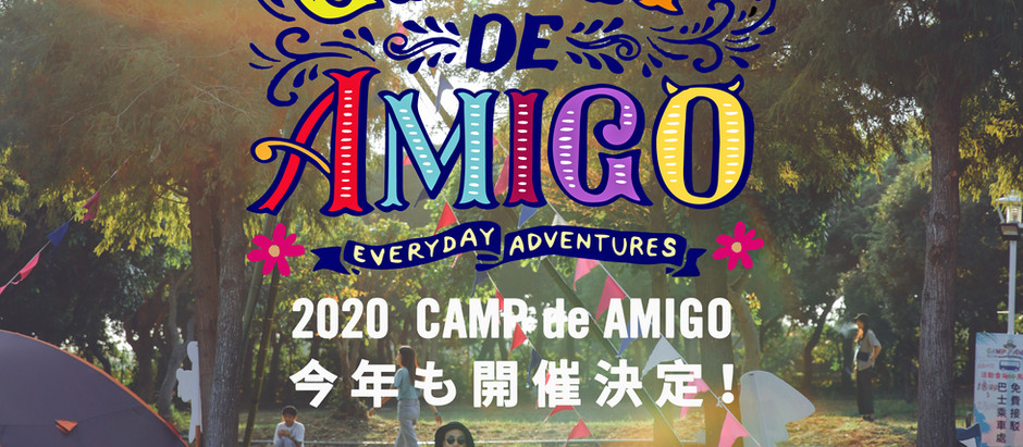 2020 Camp de Amigo 今年も開催決定!