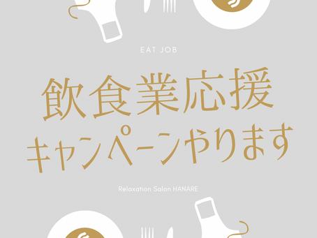 飲食業応援キャンペーン