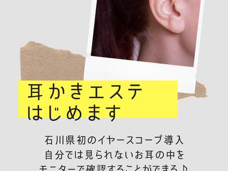 耳かきエステ導入