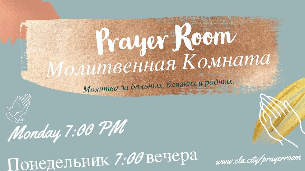 prayerroom1.png