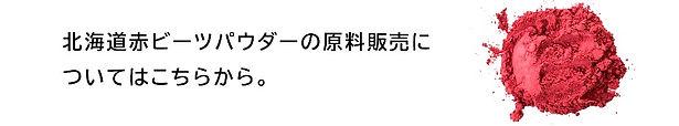 北海道赤ビーツパウダーの原料販売は