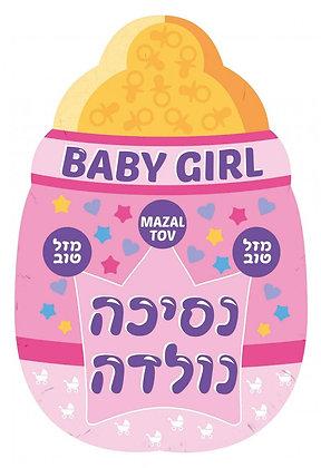 """מיילר """"24 הולדת הבת בקבוק"""