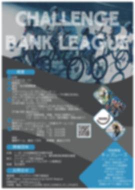 参加型bankleagueチラシ.jpg
