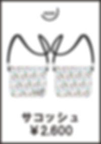 サコッシュPOP.jpg