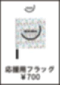 応援用フラッグPOP.jpg
