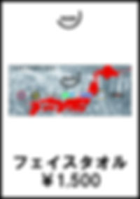 タオルPOP (3).jpg