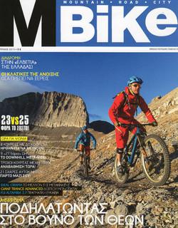 Greece, M-Bike