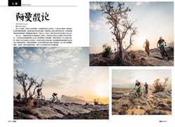 China, BikeCool