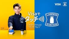 Visaでタッチ ローソン篇 15秒