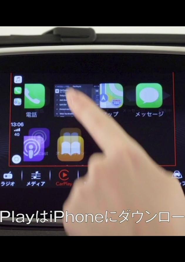 Apple CarPlay Tutorial for FIAT Japan