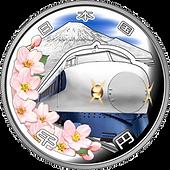 新幹線記念硬貨1000円