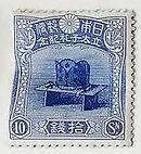 昭和立太子礼かんむり10銭記念切手