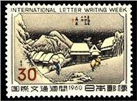 国際文化習慣記念切手