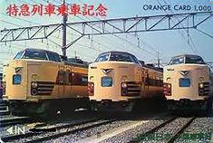 オレンジカード特急列車乗車記念