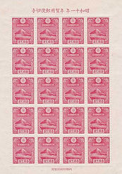 切手富士20面シート