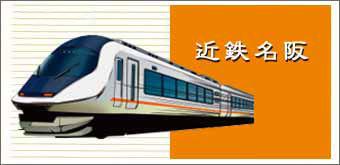 近鉄名阪チケット