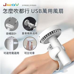 怎麼吹都行USB萬用風扇(白色)