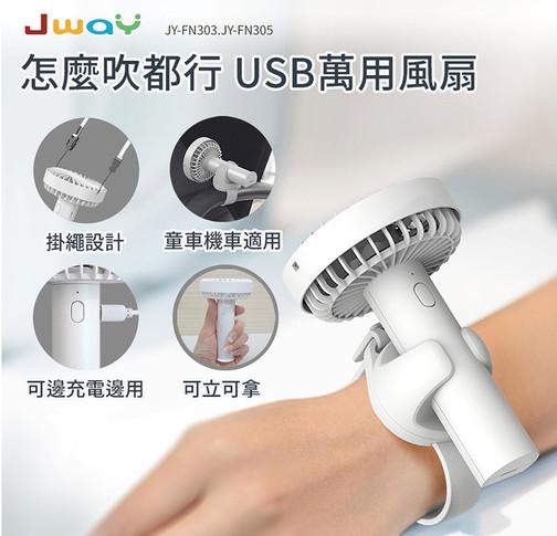 JY-FN303(白色)