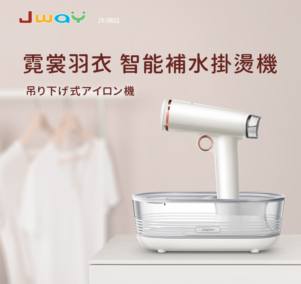 JY-IR01 (珍珠白)