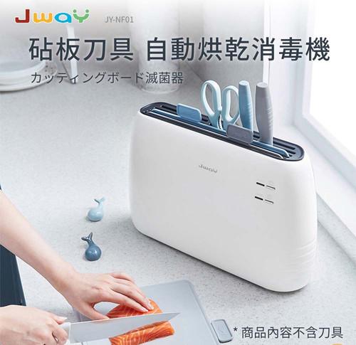 砧板刀具自動烘乾消毒機