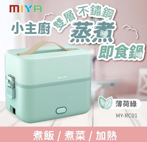 【MIYA】雙層不鏽鋼蒸煮即食鍋