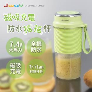 磁吸充電防水搖搖杯(綠色)
