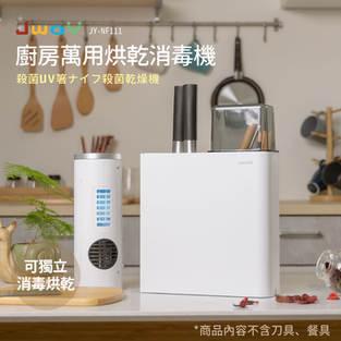 廚房萬用烘乾消毒機